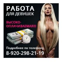 Работа для девушек. Нижний Новгород